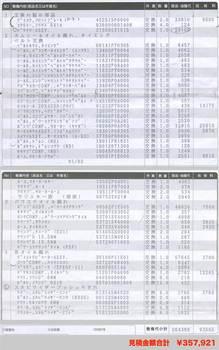 mitsumori.jpg